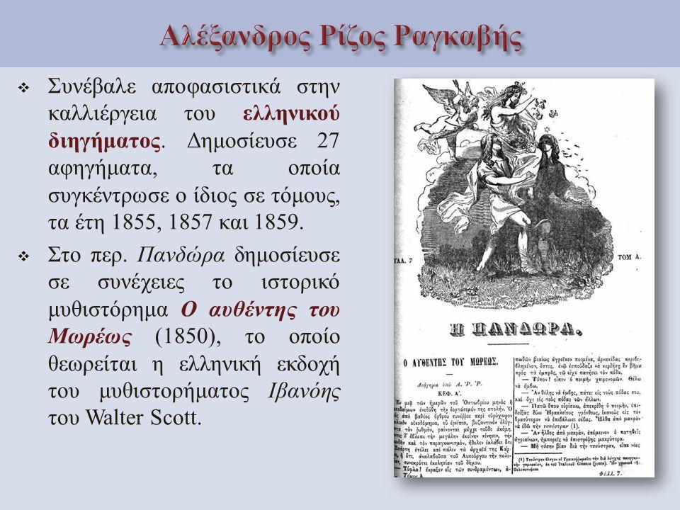  Συνέβαλε αποφασιστικά στην καλλιέργεια του ελληνικού διηγήματος. Δημοσίευσε 27 αφηγήματα, τα οποία συγκέντρωσε ο ίδιος σε τόμους, τα έτη 1855, 1857