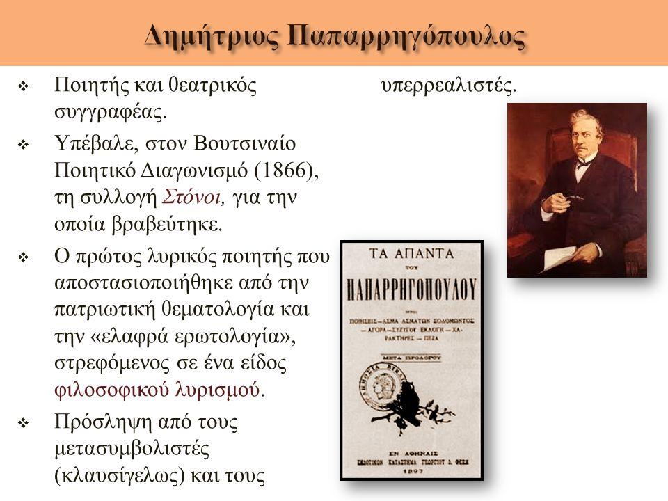  Ποιητής και θεατρικός συγγραφέας.  Υπέβαλε, στον Βουτσιναίο Ποιητικό Διαγωνισμό (1866), τη συλλογή Στόνοι, για την οποία βραβεύτηκε.  Ο πρώτος λυρ