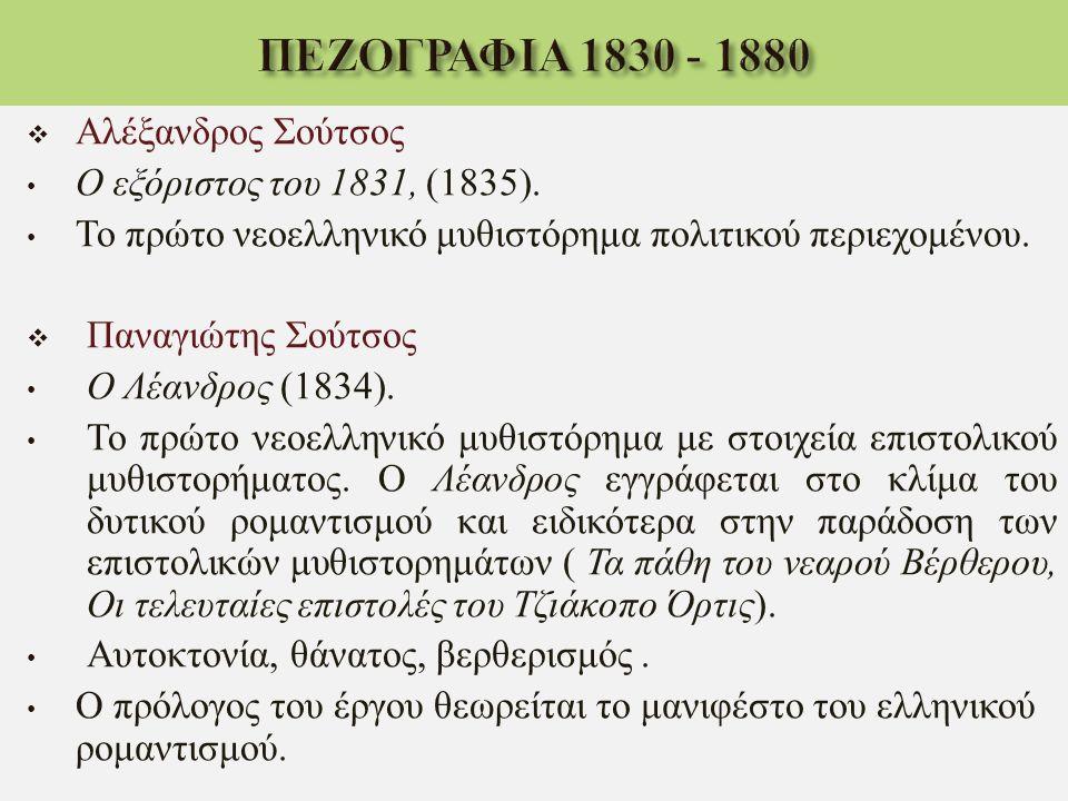  Αλέξανδρος Σούτσος Ο εξόριστος του 1831, (1835). Το πρώτο νεοελληνικό μυθιστόρημα πολιτικού περιεχομένου.  Παναγιώτης Σούτσος Ο Λέανδρος (1834). Το