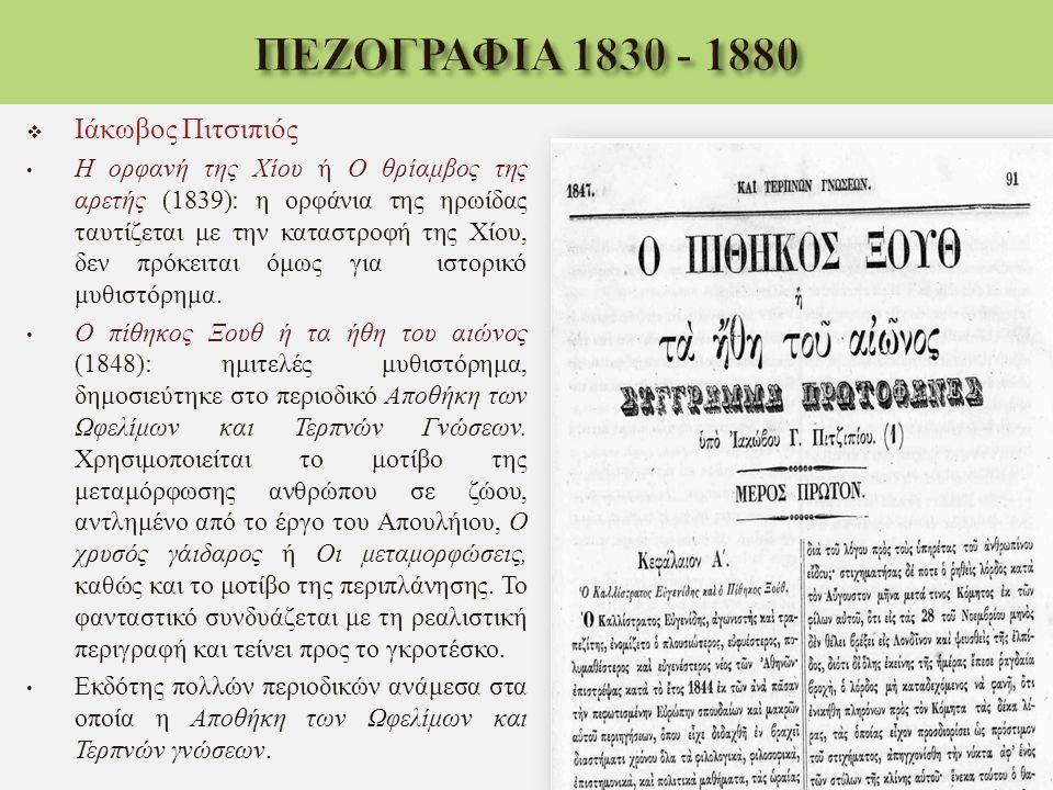  Ιάκωβος Πιτσιπιός Η ορφανή της Χίου ή Ο θρίαμβος της αρετής (1839): η ορφάνια της ηρωίδας ταυτίζεται με την καταστροφή της Χίου, δεν πρόκειται όμως για ιστορικό μυθιστόρημα.