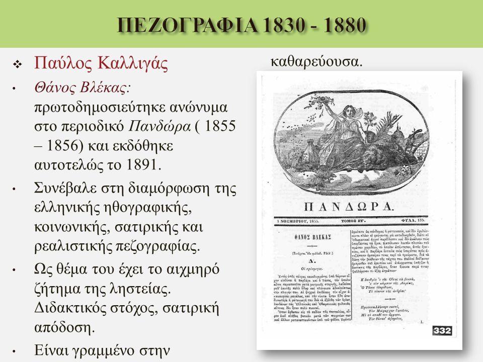  Παύλος Καλλιγάς Θάνος Βλέκας : πρωτοδημοσιεύτηκε ανώνυμα στο περιοδικό Πανδώρα ( 1855 – 1856) και εκδόθηκε αυτοτελώς το 1891. Συνέβαλε στη διαμόρφωσ