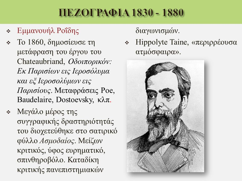  Εμμανουήλ Ροΐδης  Το 1860, δημοσίευσε τη μετάφραση του έργου του Chateaubriand, Οδοιπορικόν : Εκ Παρισίων εις Ιεροσόλυμα και εξ Ιεροσολύμων εις Παρισίους.