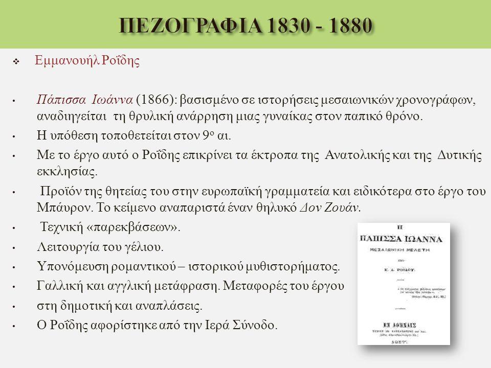  Εμμανουήλ Ροΐδης Πάπισσα Ιωάννα (1866): βασισμένο σε ιστορήσεις μεσαιωνικών χρονογράφων, αναδιηγείται τη θρυλική ανάρρηση μιας γυναίκας στον παπικό θρόνο.