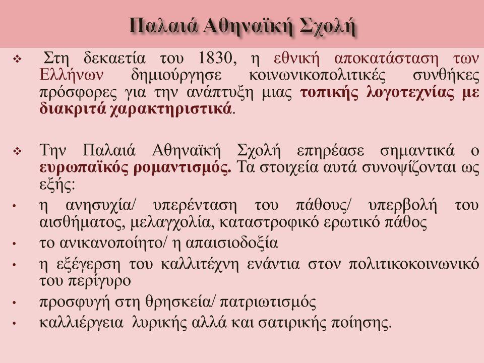  Στη δεκαετία του 1830, η εθνική αποκατάσταση των Ελλήνων δημιούργησε κοινωνικοπολιτικές συνθήκες πρόσφορες για την ανάπτυξη μιας τοπικής λογοτεχνίας με διακριτά χαρακτηριστικά.