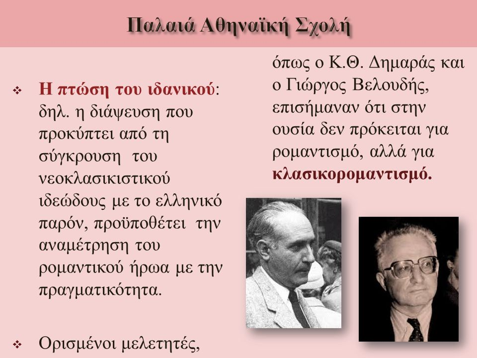  Η πτώση του ιδανικού : δηλ. η διάψευση που προκύπτει από τη σύγκρουση του νεοκλασικιστικού ιδεώδους με το ελληνικό παρόν, προϋποθέτει την αναμέτρηση