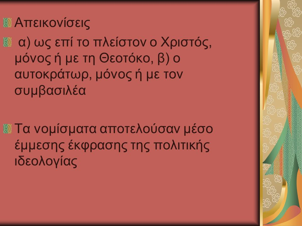 Απεικονίσεις α) ως επί το πλείστον ο Χριστός, μόνος ή με τη Θεοτόκο, β) ο αυτοκράτωρ, μόνος ή με τον συμβασιλέα Τα νομίσματα αποτελούσαν μέσο έμμεσης έκφρασης της πολιτικής ιδεολογίας