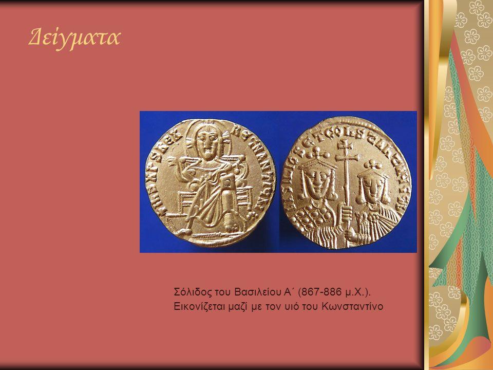 Δείγματα Σόλιδος του Βασιλείου Α΄ (867-886 μ.Χ.). Εικονίζεται μαζί με τον υιό του Κωνσταντίνο