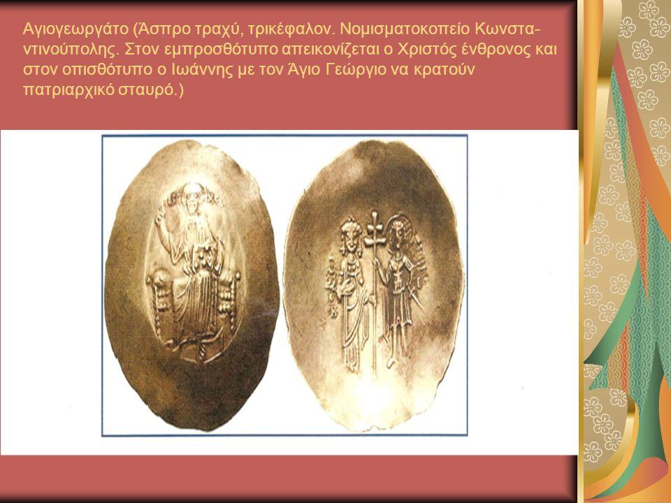Αγιογεωργάτο (Άσπρο τραχύ, τρικέφαλον. Νομισματοκοπείο Κωνστα- ντινούπολης.