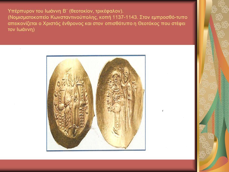Υπέρπυρον του Ιωάννη Β΄ (θεοτοκίον, τρικέφαλον).