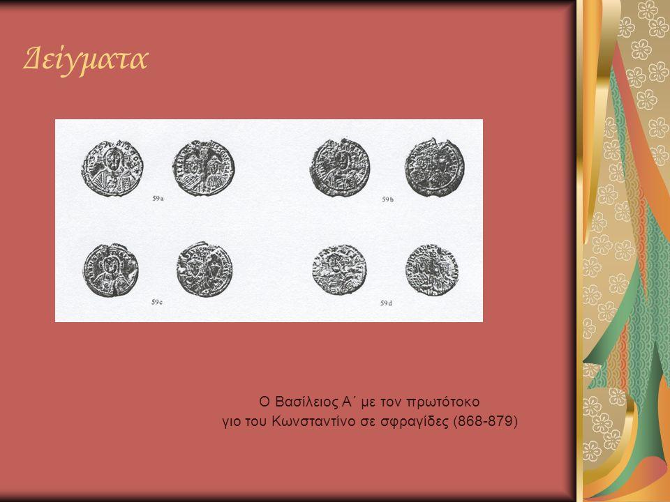 Δείγματα Ο Βασίλειος Α΄ με τον πρωτότοκο γιο του Κωνσταντίνο σε σφραγίδες (868-879)
