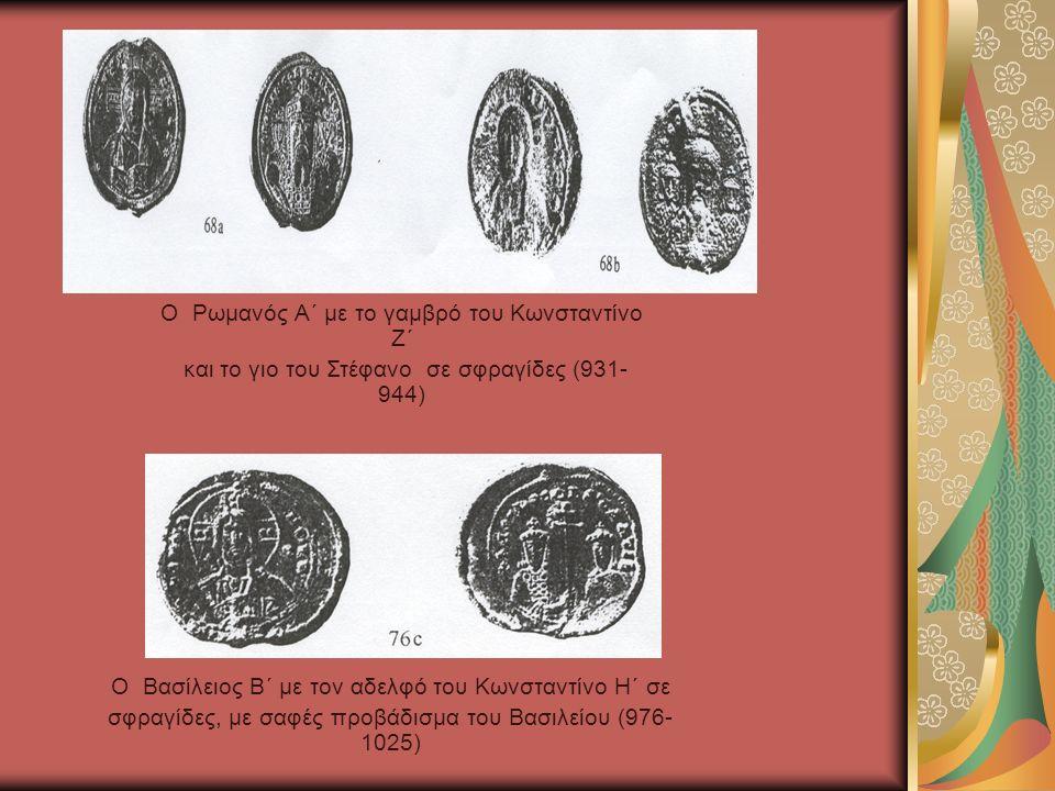 Ο Ρωμανός Α΄ με το γαμβρό του Κωνσταντίνο Ζ΄ και το γιο του Στέφανο σε σφραγίδες (931- 944) Ο Βασίλειος Β΄ με τον αδελφό του Κωνσταντίνο Η΄ σε σφραγίδες, με σαφές προβάδισμα του Βασιλείου (976- 1025)
