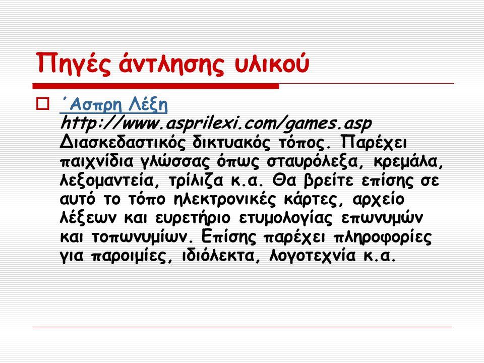 Πηγές άντλησης υλικού  ΄Ασπρη Λέξη http://www.asprilexi.com/games.asp Διασκεδαστικός δικτυακός τόπος.