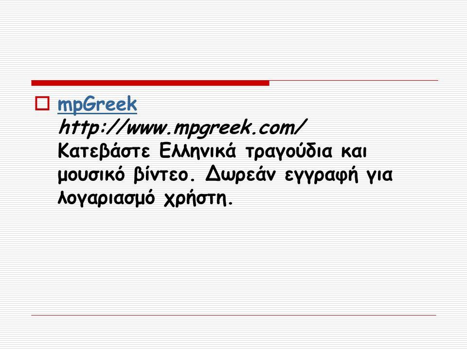  mpGreek http://www.mpgreek.com/ Κατεβάστε Ελληνικά τραγούδια και μουσικό βίντεο.