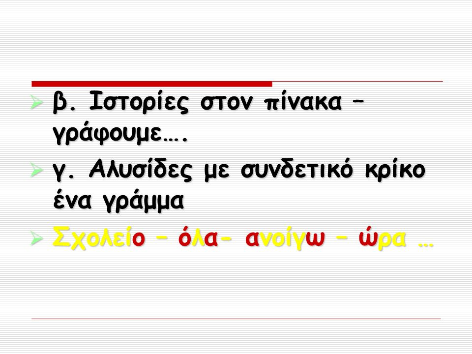  β. Ιστορίες στον πίνακα – γράφουμε….  γ.