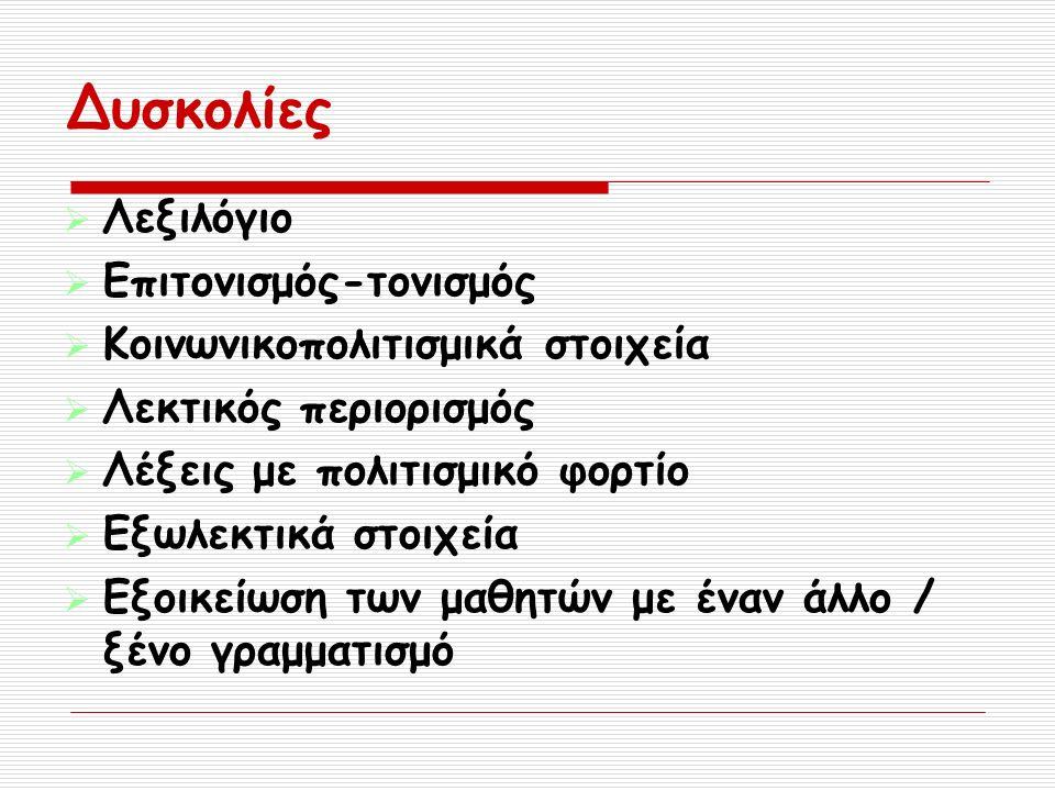  7.Παραγωγή ιστορίας με εικόνες ( εικόνες ανακατωμένες, να βρουν τη σειρά και να πουν/γράψουν την ιστορία)  8.Συγκέντρωση στοιχείων για επίλυση προβλημάτων ( αύριο έχουν απεργία οι οδηγοί των αστικών λεωφορείων…..)