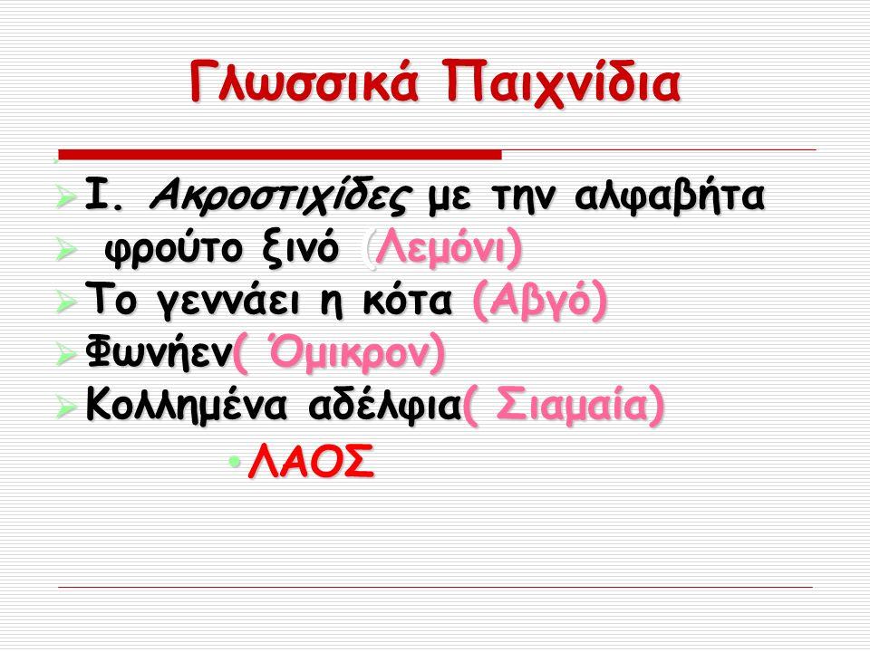 Γλωσσικά Παιχνίδια   I.