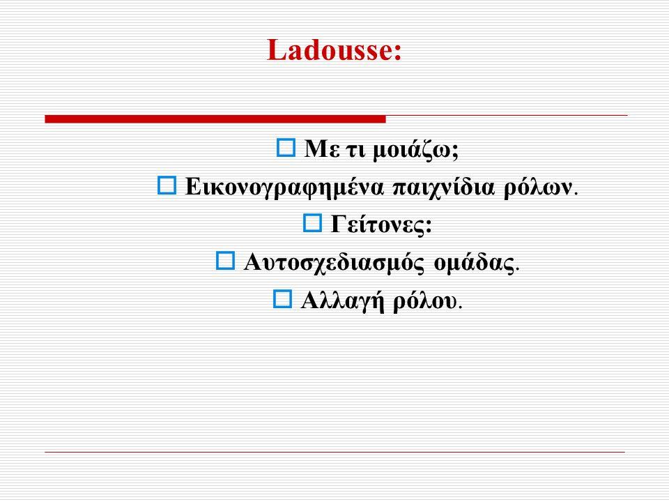 Ladousse:  Με τι μοιάζω;  Εικονογραφημένα παιχνίδια ρόλων.