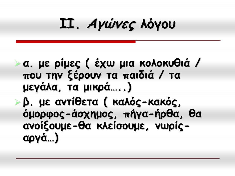 7.Αναφορά στο άμεσο φυσικό, πολιτισμικό και κοινωνικό περιβάλλον της χώρας προέλευσης των μαθητών μας αλλά και στο φυσικό, πολιτισμικό και κοινωνικό περιβάλλον της Eλλάδας/Κύπρου 8.Μας ενδιαφέρουν τα ενδιαφέροντα και οι επικοινωνιακές ανάγκες των μαθητών και η κοινωνική τους κατάσταση.