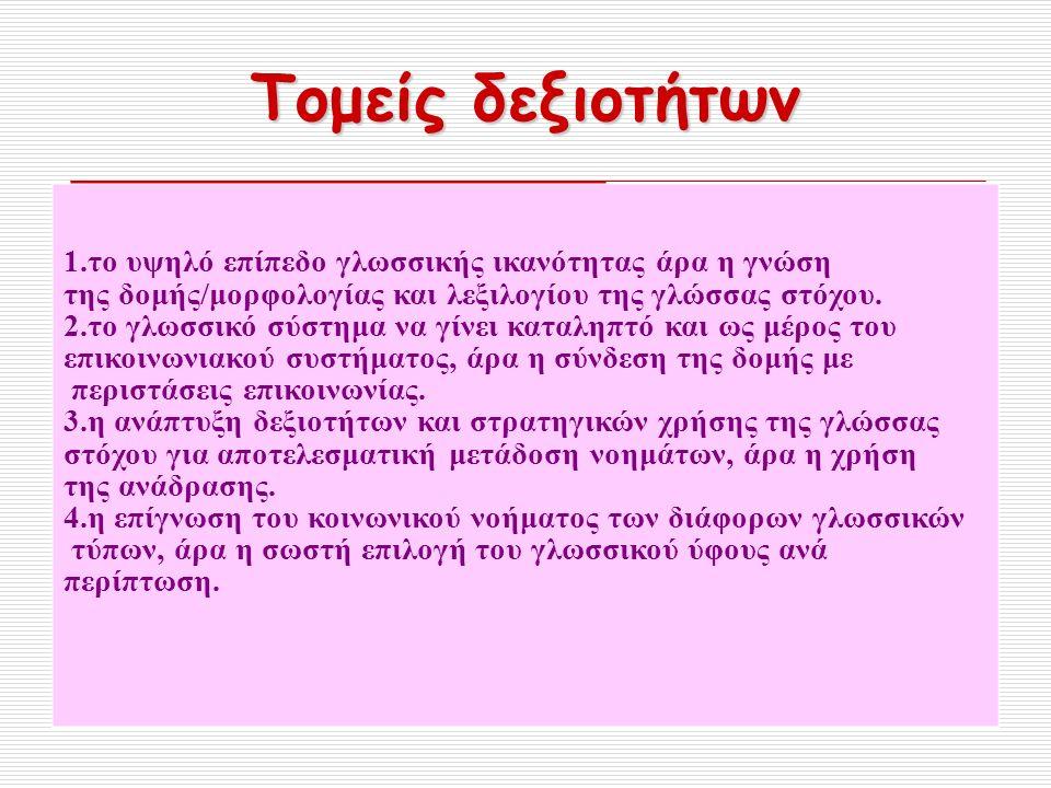 Τομείς δεξιοτήτων 1.το υψηλό επίπεδο γλωσσικής ικανότητας άρα η γνώση της δομής/μορφολογίας και λεξιλογίου της γλώσσας στόχου.