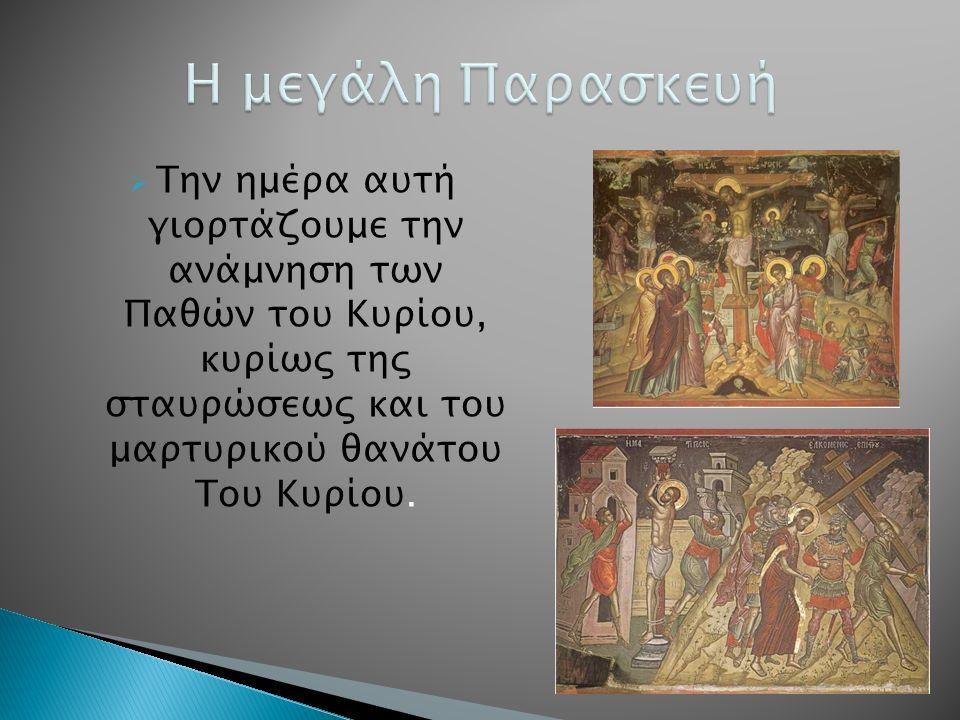 ΜΕΓΑΛΗ ΠΕΜΠΤΗ Την μεγάλη Πέμπτη γιορτάζουμε τη νίψη των ποδιών των Αποστόλων από τον κύριο.