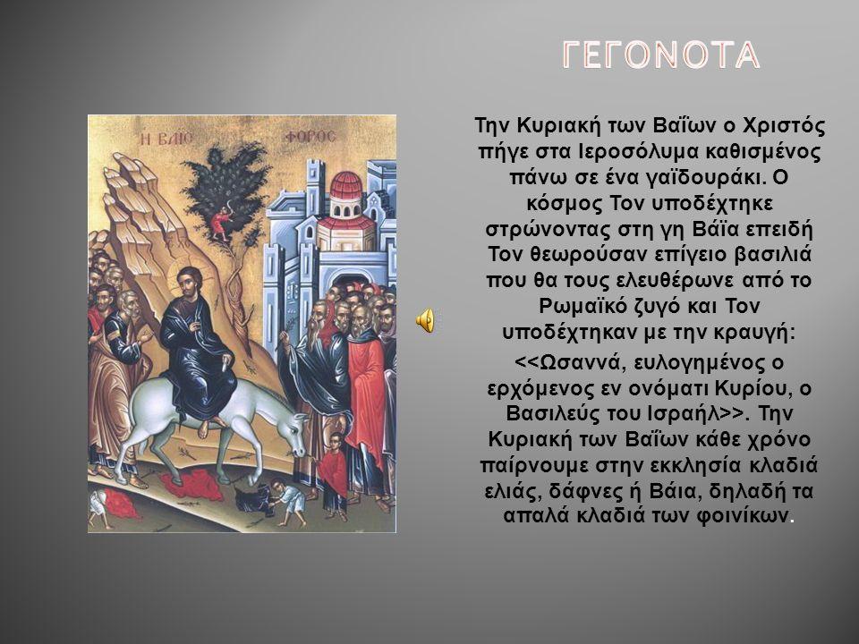 Την Κυριακή των Βαΐων ο Χριστός πήγε στα Ιεροσόλυμα καθισμένος πάνω σε ένα γαϊδουράκι.