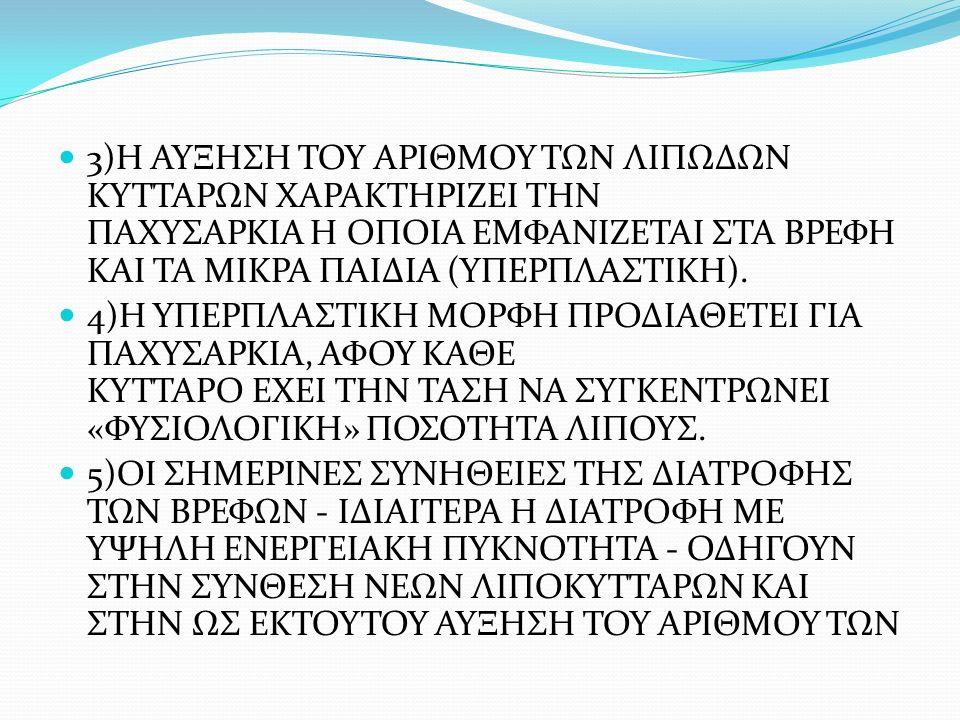 3)Η ΑΥΞΗΣΗ ΤΟΥ ΑΡΙΘΜΟΥ ΤΩΝ ΛΙΠΩΔΩΝ ΚΥΤΤΑΡΩΝ ΧΑΡΑΚΤΗΡΙΖΕΙ ΤΗΝ ΠΑΧΥΣΑΡΚΙΑ Η ΟΠΟΙΑ ΕΜΦΑΝΙΖΕΤΑΙ ΣΤΑ ΒΡΕΦΗ ΚΑΙ ΤΑ ΜΙΚΡΑ ΠΑΙΔΙΑ (ΥΠΕΡΠΛΑΣΤΙΚΗ). 4)Η ΥΠΕΡΠΛΑΣ