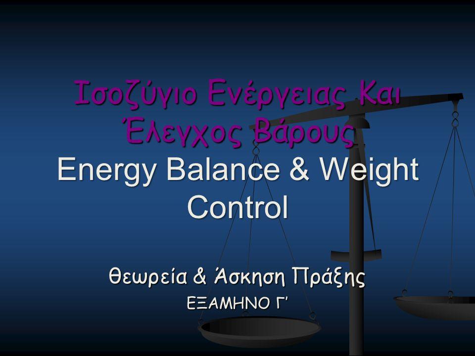 Ισοζύγιο Ενέργειας Και Έλεγχος Βάρους Energy Balance & Weight Control θεωρεία & Άσκηση Πράξης ΕΞΑΜΗΝΟ Γ'