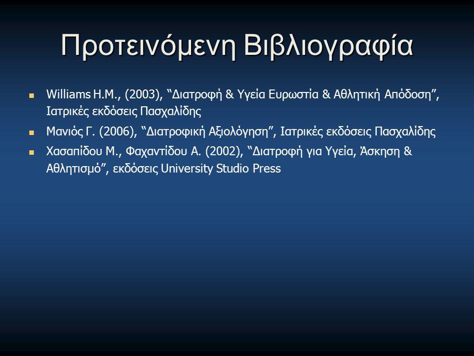 Προτεινόμενη Βιβλιογραφία Williams Η.Μ., (2003), Διατροφή & Υγεία Ευρωστία & Αθλητική Απόδοση , Ιατρικές εκδόσεις Πασχαλίδης Μανιός Γ.