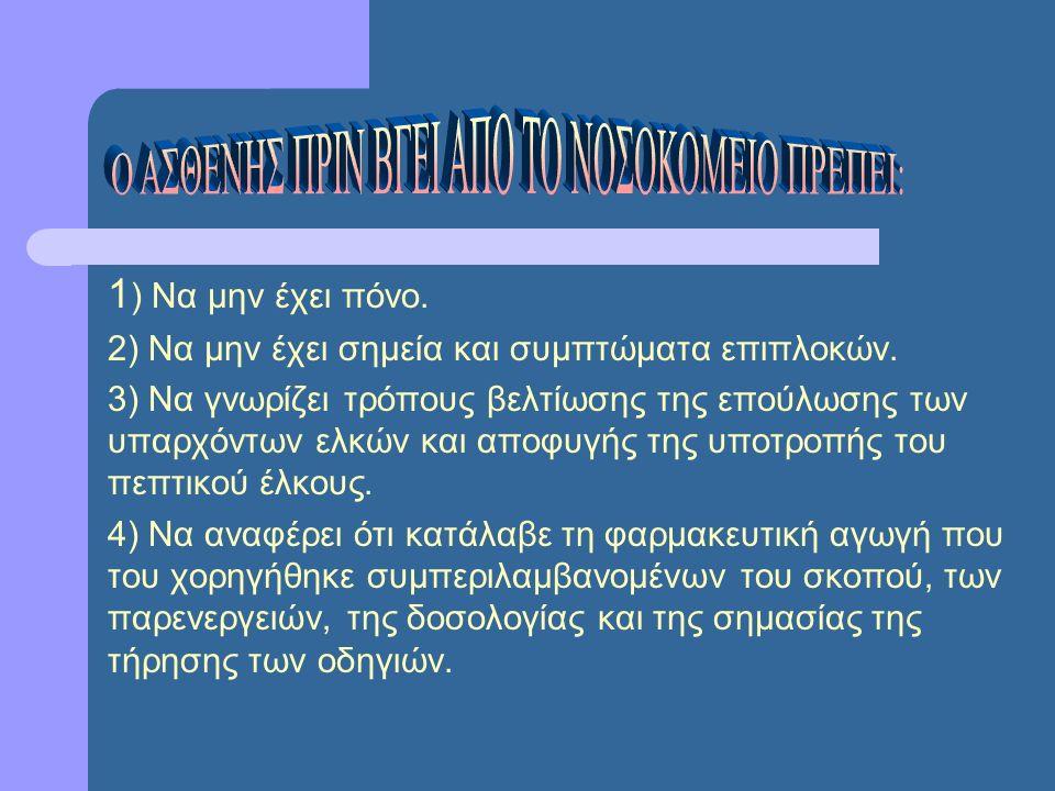 1 ) Nα μην έχει πόνο. 2) Nα μην έχει σημεία και συμπτώματα επιπλοκών. 3) Nα γνωρίζει τρόπους βελτίωσης της επούλωσης των υπαρχόντων ελκών και αποφυγής