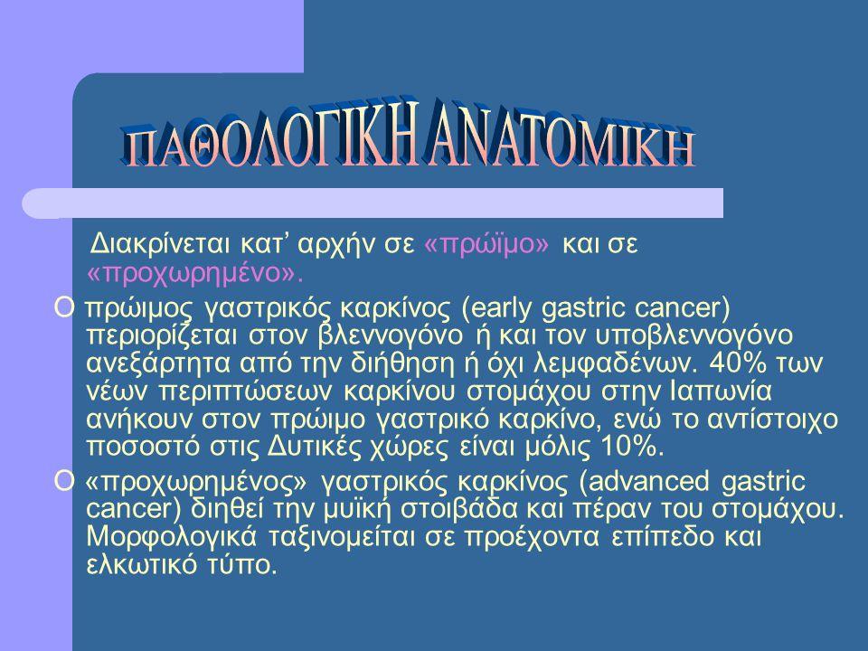 Διακρίνεται κατ' αρχήν σε «πρώϊμο» και σε «προχωρημένο». Ο πρώιμος γαστρικός καρκίνος (early gastric cancer) περιορίζεται στον βλεννογόνο ή και τον υπ
