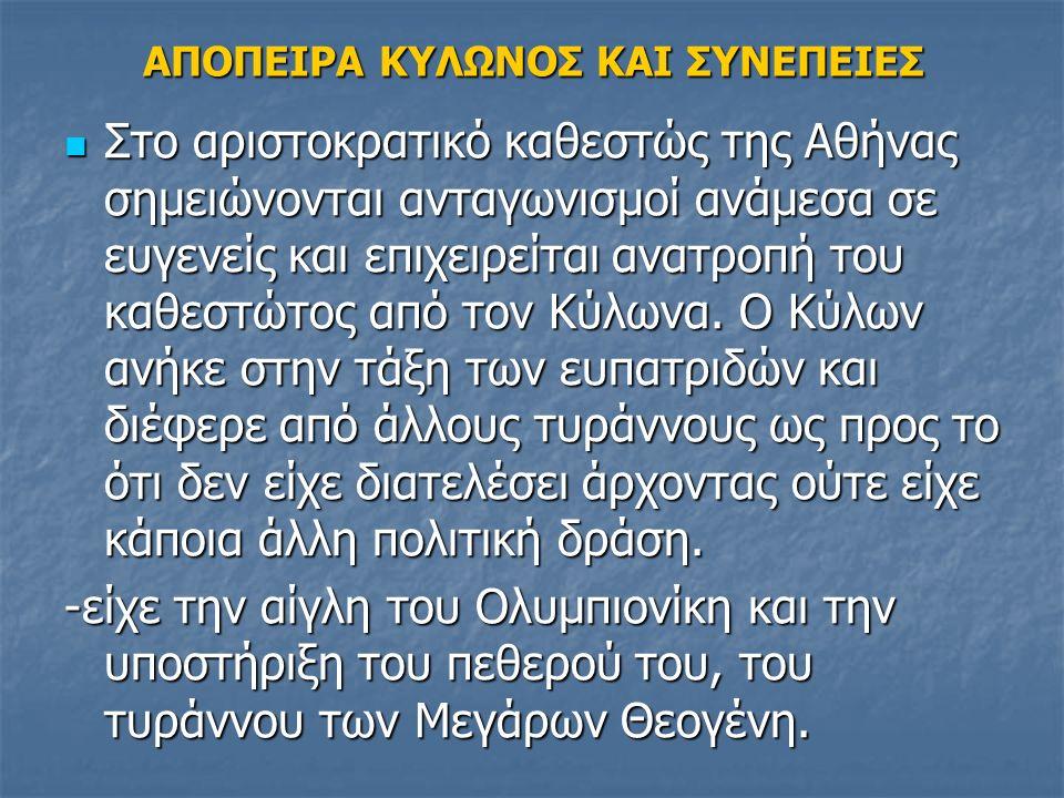 ΑΠΟΠΕΙΡΑ ΚΥΛΩΝΟΣ ΚΑΙ ΣΥΝΕΠΕΙΕΣ Στο αριστοκρατικό καθεστώς της Αθήνας σημειώνονται ανταγωνισμοί ανάμεσα σε ευγενείς και επιχειρείται ανατροπή του καθεστώτος από τον Κύλωνα.
