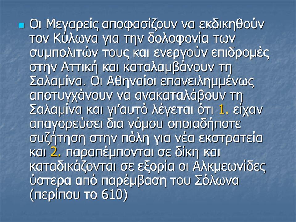 Οι Μεγαρείς αποφασίζουν να εκδικηθούν τον Κύλωνα για την δολοφονία των συμπολιτών τους και ενεργούν επιδρομές στην Αττική και καταλαμβάνουν τη Σαλαμίνα.