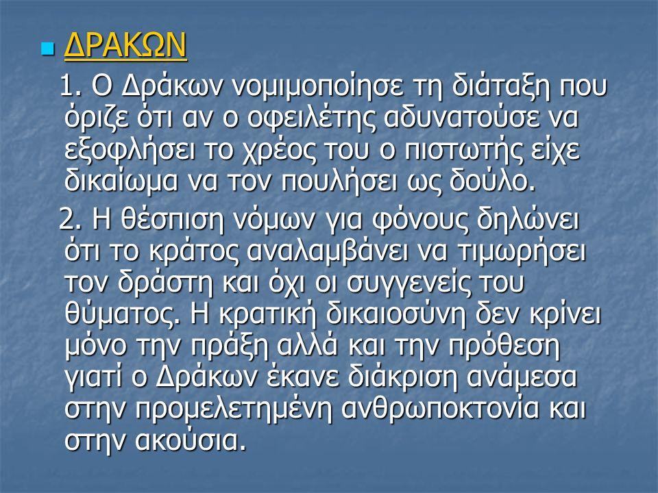ΔΡΑΚΩΝ ΔΡΑΚΩΝ 1.