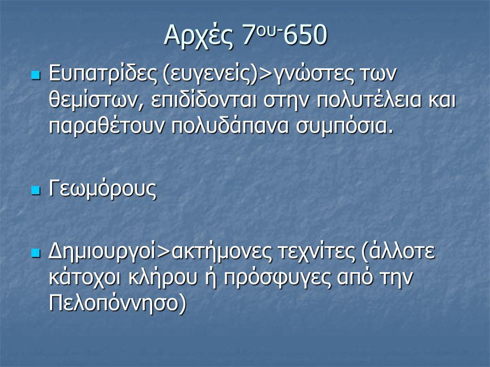 Αρχές 7 ου- 650 Ευπατρίδες (ευγενείς)>γνώστες των θεμίστων, επιδίδονται στην πολυτέλεια και παραθέτουν πολυδάπανα συμπόσια.