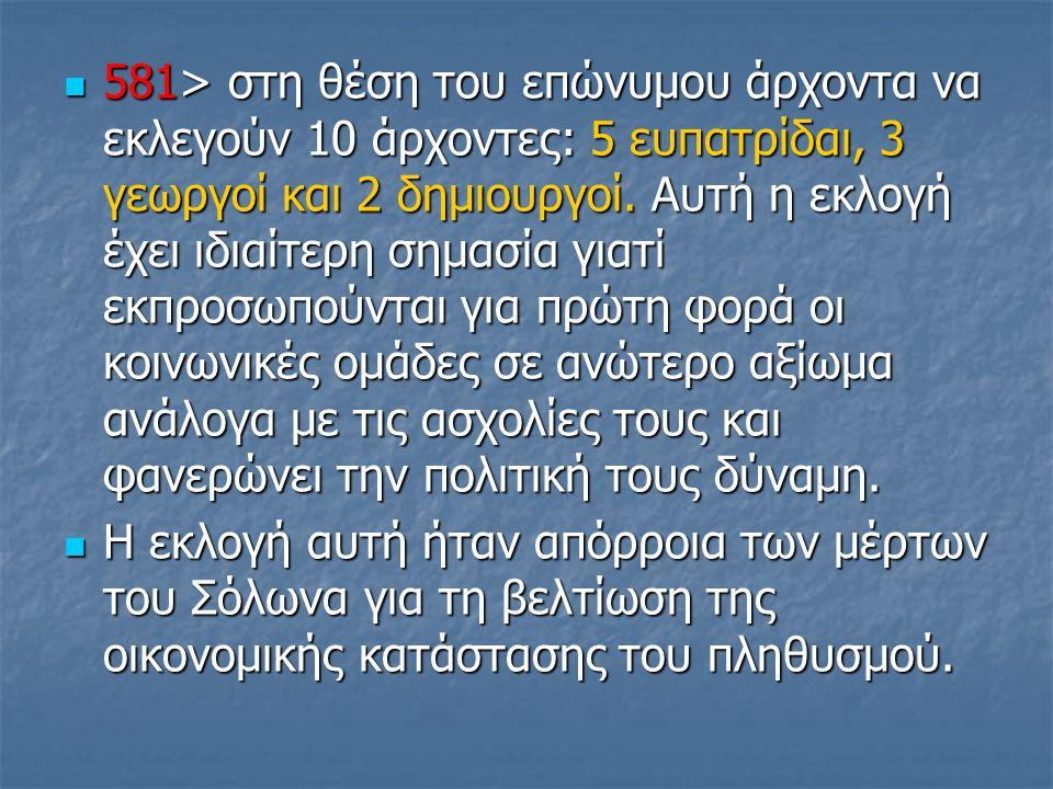 581> στη θέση του επώνυμου άρχοντα να εκλεγούν 10 άρχοντες: 5 ευπατρίδαι, 3 γεωργοί και 2 δημιουργοί.