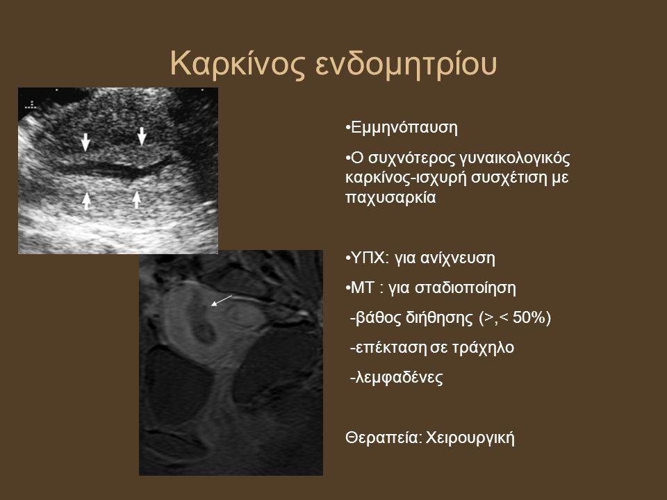 Καρκίνος ενδομητρίου Εμμηνόπαυση Ο συχνότερος γυναικολογικός καρκίνος-ισχυρή συσχέτιση με παχυσαρκία ΥΠΧ: για ανίχνευση ΜΤ : για σταδιοποίηση -βάθος διήθησης (>,< 50%) -επέκταση σε τράχηλο -λεμφαδένες Θεραπεία: Χειρουργική
