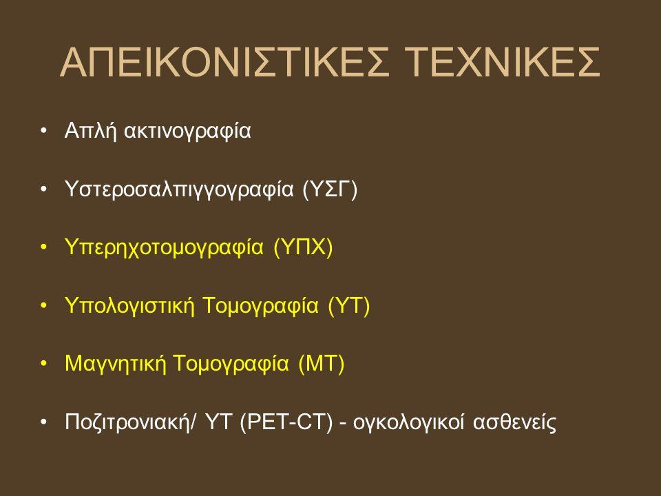 ΑΠΕΙΚΟΝΙΣΤΙΚΕΣ ΤΕΧΝΙΚΕΣ Απλή ακτινογραφία Υστεροσαλπιγγογραφία (ΥΣΓ) Υπερηχοτομογραφία (ΥΠΧ) Υπολογιστική Τομογραφία (ΥΤ) Μαγνητική Τομογραφία (ΜΤ) Ποζιτρονιακή/ ΥΤ (PET-CT) - ογκολογικοί ασθενείς