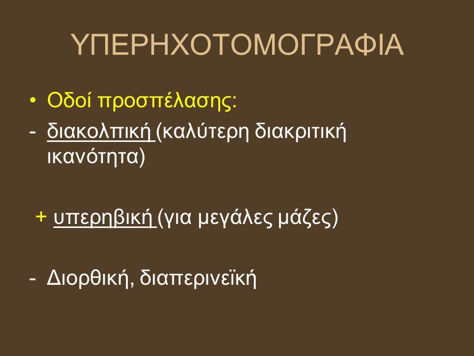 Υπογονιμότητα- Απεικονιστικοί αλγόριθμοι Αίτια από μήτρα: πχ συγγενείς ανωμαλίες, συμφύσεις Αίτια από ωοθήκες: πχ ανωμαλίες ωορρηξίας, ενδομητρίωση Αίτια από ωαγωγούς: συμφύσεις, απόφραξη Απεικονιστικές εξετάσεις: ΥΠΧ (αρχική εκτίμηση): μορφολογία μήτρας, ενδομήτριας κοιλότητας, ωοθηκών ΜΤ (εκλογής): ανάδειξη παθολογίας μήτρας- ωοθηκών (συγγενείς ανωμαλίες, αδενομύωση, λειομυώματα), ενδομητρίωση Υστεροσαλπιγγογραφία: βατότητα ωαγωγών