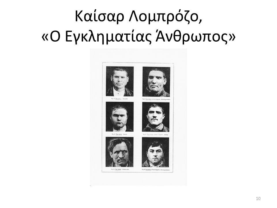 Καίσαρ Λομπρόζο, «Ο Εγκληματίας Άνθρωπος» 10
