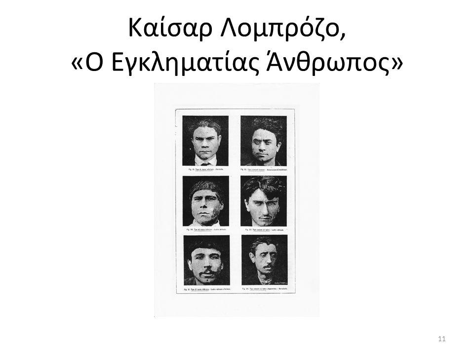 Καίσαρ Λομπρόζο, «Ο Εγκληματίας Άνθρωπος» 11
