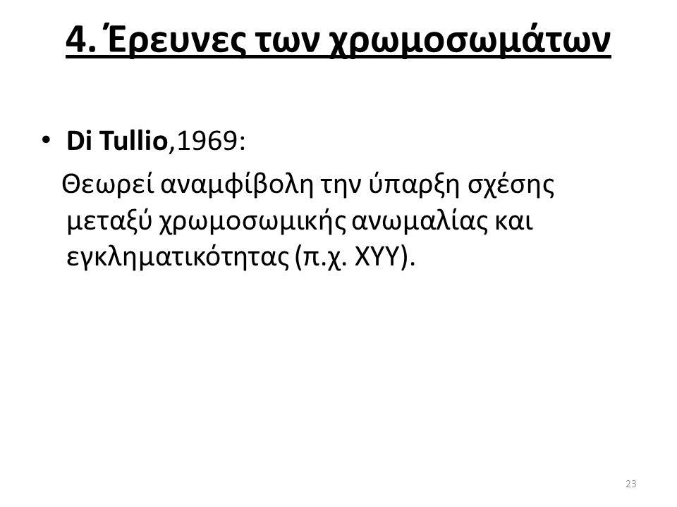 4. Έρευνες των χρωμοσωμάτων Di Tullio,1969: Θεωρεί αναμφίβολη την ύπαρξη σχέσης μεταξύ χρωμοσωμικής ανωμαλίας και εγκληματικότητας (π.χ. ΧΥΥ). 23
