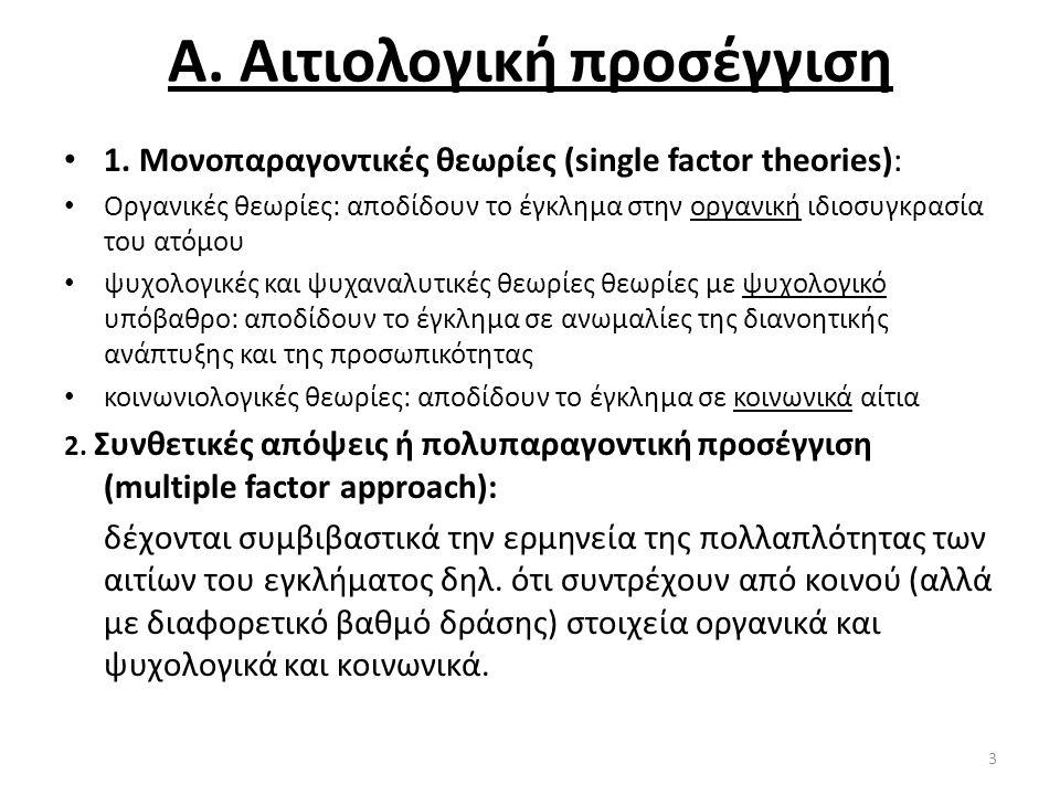 Α. Αιτιολογική προσέγγιση 1.