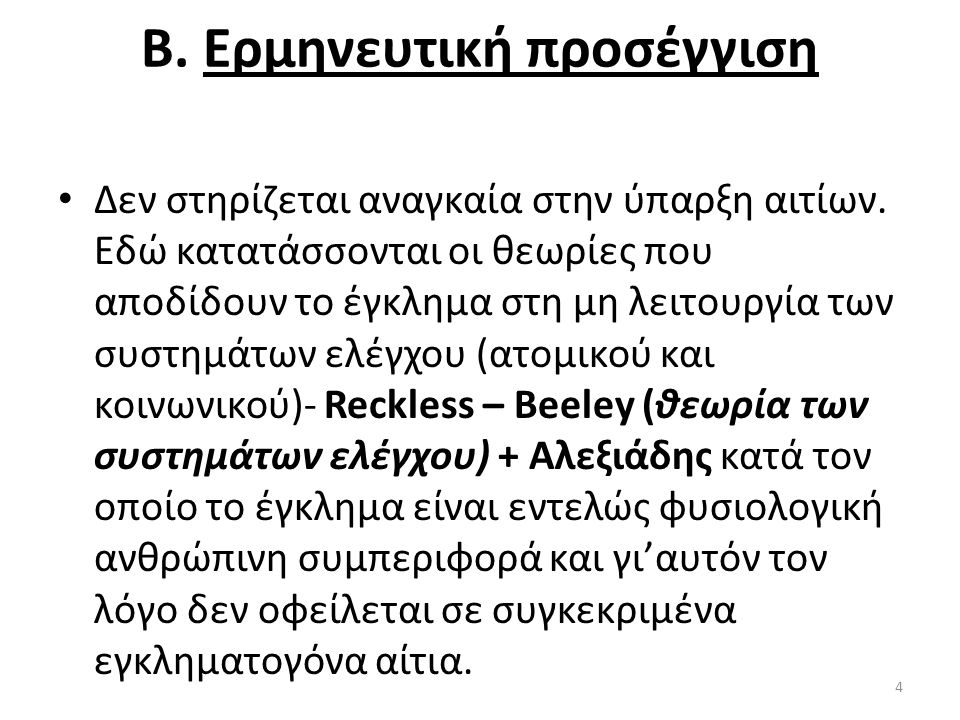B. Eρμηνευτική προσέγγιση Δεν στηρίζεται αναγκαία στην ύπαρξη αιτίων.