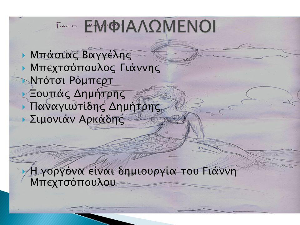 Νερό και Μυθολογία