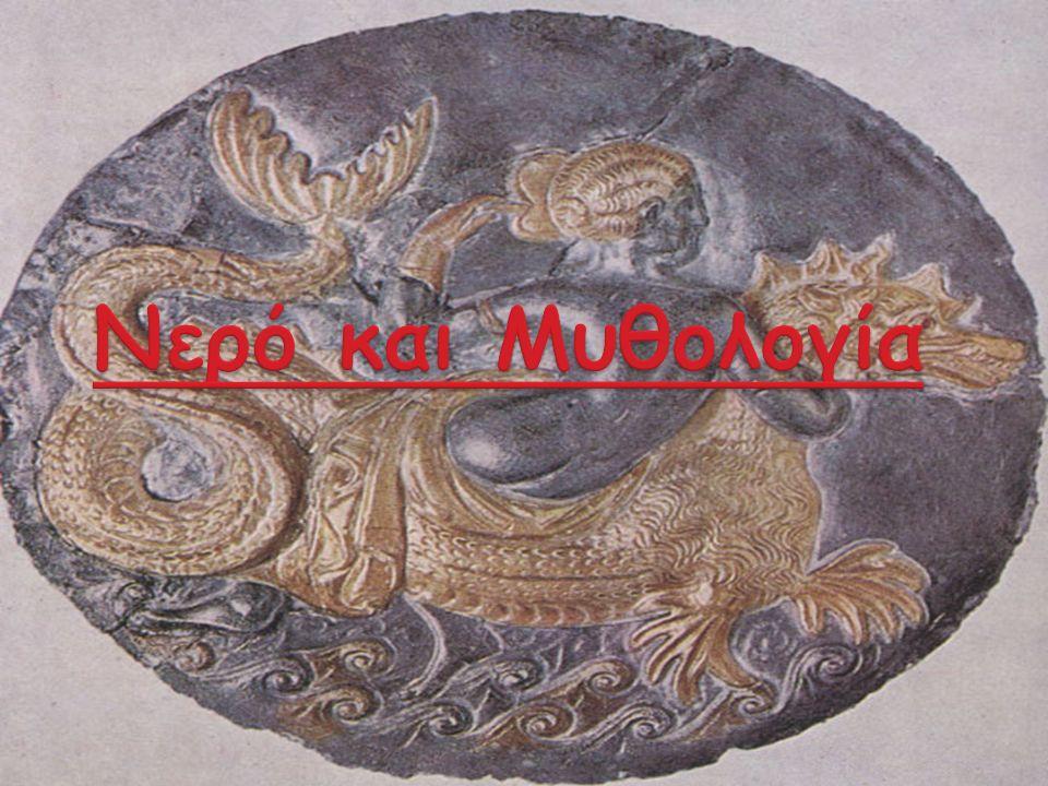 Στην Ελληνική μυθολογία ο Ποσειδώνας είναι ο θεός της θάλασσας, των ποταμών, των πηγών και των πόσιμων νερών.