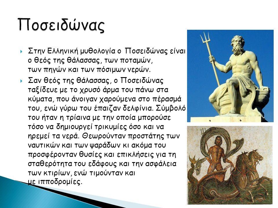  Οι Νηρηίδες, κατά την ελληνική μυθολογία, ήταν νύμφες, που προσωποποιούσαν τις καταστάσεις και τα χαρακτηριστικά της θάλασσας.