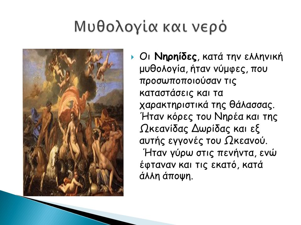Σειρήνες  Οι Σειρήνες ήταν γυναικείες θεότητες που σχετίζονταν με το νερό, τον έρωτα και το θάνατο.