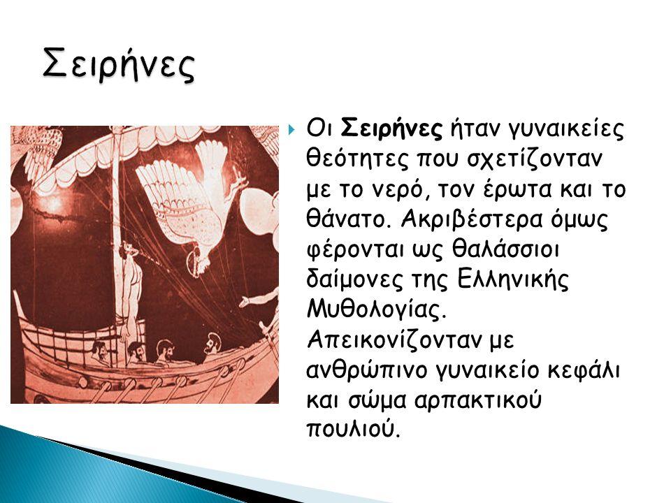  Κατά το μύθο οι Σειρήνες ήταν θαλάσσιες νύμφες (Ναϊάδες) συνοδοί της Περσεφόνης.