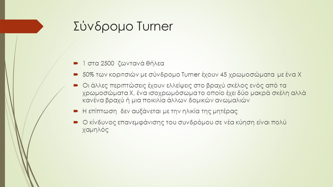 Σύνδρομο Turner  1 στα 2500 ζωντανά θήλεα  50% των κοριτσιών με σύνδρομο Turner έχουν 45 χρωμοσώματα με ένα Χ  Οι άλλες περιπτώσεις έχουν ελλείψεις