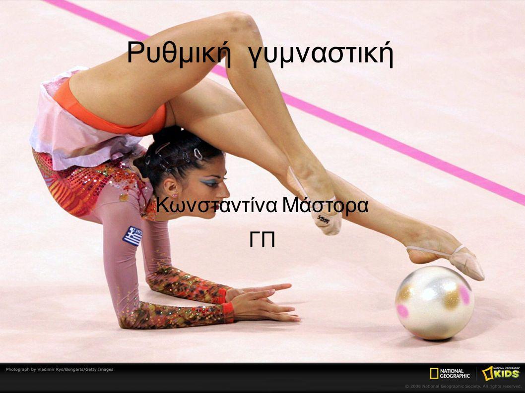 Ρυθμική γυμναστική Κωνσταντίνα Μάστορα ΓΠ
